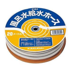 【4184】 《KJK》 カクダイ 風呂水給水ホース(20m巻) ωσ0|kjk