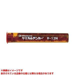 【R-12N】 《KJK》 日本デコラックス ケミカルアンカー(攪拌タイプ) ωο0|kjk