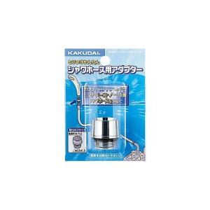 【9358R】 《KJK》 カクダイ シャワーホース用アダプター ωσ0
