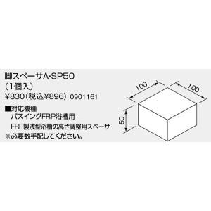 【A-SP50】 《KJK》 ノーリツ バスイング 脚スペーサ (0901161) ωμ1|kjk