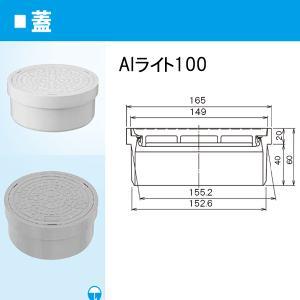 【AI-150】 《KJK》 塩ビ管用 小口径マス用蓋 AI-150 ライト ωι0|kjk