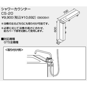 【CS-20】 《KJK》 ノーリツ バスイング シャワーカウンター (0900841) ωμ1|kjk