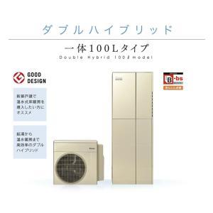 【セット品No 9200010】 《KJK》 リンナイ エコワン ダブルハイブリッド給湯・暖房システム 一体100Lタイプ DEWI-Rシンプル ωα1|kjk