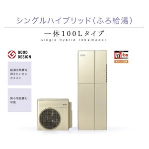 【セット品No 9200028】 《KJK》 リンナイ エコワン シングルハイブリッドふろ給湯システム 一体100Lタイプ DEKS-RUF-R ωα1 kjk