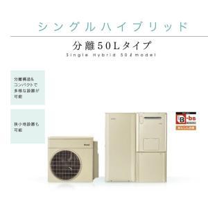 【セット品No 9200032】 《KJK》 リンナイ エコワン シングルハイブリッドふろ給湯システム 分離50Lタイプ DES-RUF-50セパ ωα1 kjk