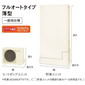 【EQ37TFTV】 《KJK》 ダイキン エコキュート フルオート 薄型 パワフル高圧給湯 ωβ1|kjk