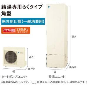 【EQ37THV】 《KJK》 ダイキン エコキュート 寒冷地給湯専用 角型 ωβ1|kjk