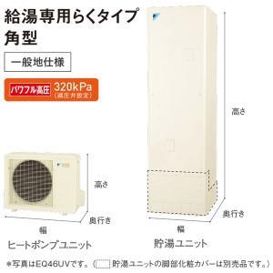 【EQ37TV】 《KJK》 ダイキン エコキュート 給湯専用 角型 パワフル高圧給湯 ωβ1|kjk