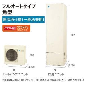 【EQ46TFHV】 《KJK》 ダイキン エコキュート 寒冷地フルオート 角型 パワフル高圧給湯 ωβ1|kjk
