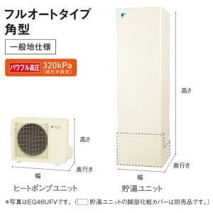 【EQ46TFV】 《KJK》 ダイキン エコキュート フルオート 角型 パワフル高圧給湯 ωβ1|kjk