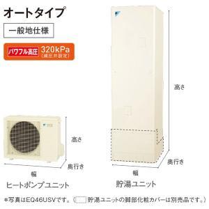 【EQ46TSV】 《KJK》 ダイキン エコキュート オート 角型 パワフル高圧給湯 ωβ1|kjk