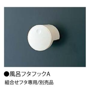 【FA-Gシリーズ 風呂フタフック】 《KJK》 ノーリツ 風呂フタフックA ωμ1|kjk