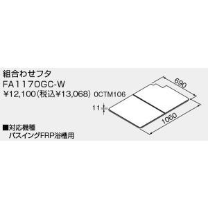 【FA1170GC-W】 《KJK》 ノーリツ バスイング 組合せフタ 1100サイズ用 ホワイト (0CTM106) ωμ1|kjk