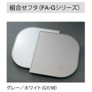 【FA1675G-WH】 《KJK》 ノーリツ アクリード 組合せフタ 1600サイズ用 ホワイト (0CAM005) ωμ1|kjk