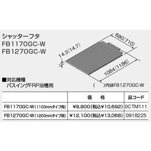 【FB1270GC-W】 《KJK》 ノーリツ バスイング シャッターフタ 1200サイズ用 ホワイト (0918225) ωμ1|kjk