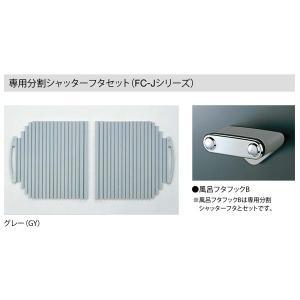 【FC1275J-GY】 《KJK》 ノーリツ アクリード 風呂ふた 専用分割シャッターフタセット 1200サイズ用 グレー (0CGM001) ωμ1|kjk