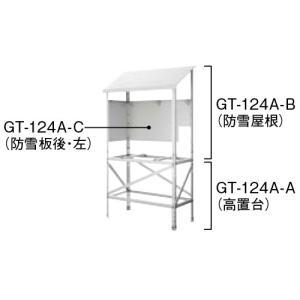 【GT-124A-B】 《KJK》 三菱電機 エコキュート用 防雪架台 防雪屋根 (GT-124A-Aが必要) ωβ0|kjk