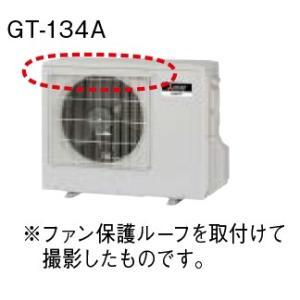 【GT-134A】 《KJK》 三菱電機 エコキュート用 ファン保護ルーフ ωβ0|kjk