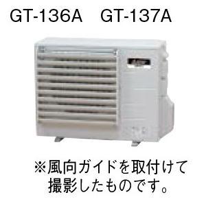 【GT-137A】 《KJK》 三菱電機 エコキュート用 風向ガイド ωβ0|kjk