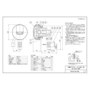 【GT-H791】 《KJK》 三菱電機 エコキュート ホットあわー用浴槽アダプター L型 ωβ0|kjk