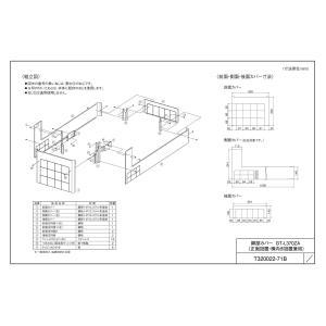 【GT-L370ZA】 《KJK》 三菱電機 エコキュート 脚部カバー 薄型タイプ用 ωβ0|kjk