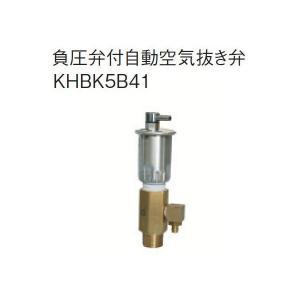 【KHBK5B41】 《KJK》 ダイキン 別売部材 負圧弁付自動空気抜き弁 ωβ1|kjk