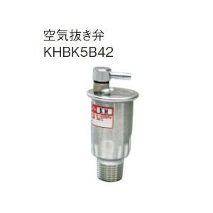 【KHBK5B42】 《KJK》 ダイキン 別売部材 空気抜き弁 ωβ1|kjk