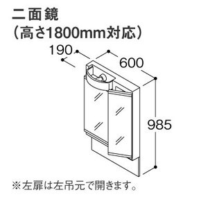 【LMPB060B2GFG1G】 《KJK》 TOTO Vシリーズ 洗面化粧台 ミラーキャビネット 幅600タイプ 二面鏡(高さ1800mm対応) ωα0|kjk