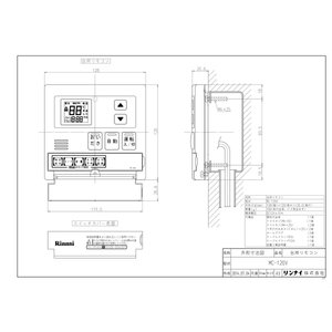 【MC-120V】 《KJK》 リンナイ ガスふろ給湯器用 音声ナビ 台所リモコン 【新品】 ωβ2|kjk|04