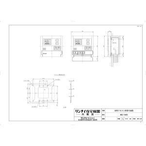 【MC-140V】 《KJK》 リンナイ 給湯器用 音声ナビ 台所リモコン 【新品】 ωα2|kjk|04