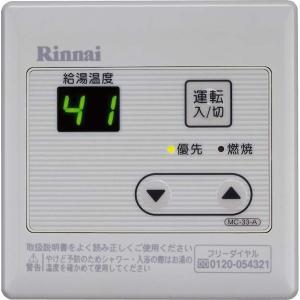 【MC-33-A】 《KJK》 リンナイ 給湯器用 シンプル台所リモコン 【新品】 ωα2|kjk