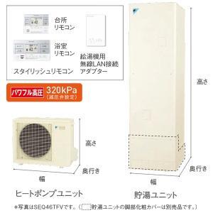 【SEQ46TFV】 《KJK》 ダイキン エコキュート フルオート 角型 パワフル高圧給湯 ωβ1|kjk