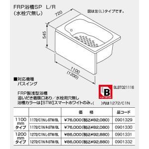 【SP1172/C1NL-STW/BL】 《KJK》 ノーリツ バスイング 浅型 FRP浴槽 1100mmタイプ 追焚循環口あり 水栓用穴なし 左排水 (0901329) ωμ1|kjk