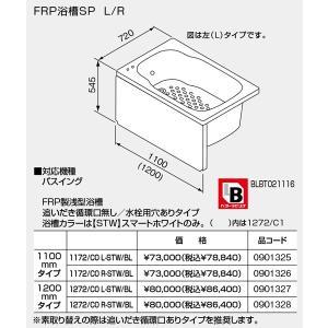 【SP1272/C0R-STW/BL】 《KJK》 ノーリツ バスイング 浅型 FRP浴槽 1200mmタイプ 追焚循環口なし 水栓用穴あり 右排水 (0901328) ωμ1|kjk