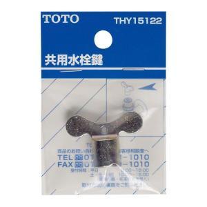 【THY15122】 《KJK》 TOTO 水栓 部材 ωγ0 kjk