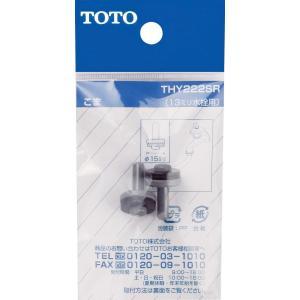 【THY222SR】 《KJK》 TOTO 水栓 部材 13mm水栓用こま (2個入り) ωγ0 kjk
