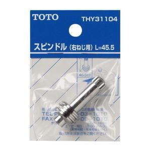 【THY31104】 《KJK》 TOTO 水栓 部材 スピンドル ωγ0|kjk