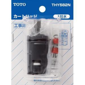 【THY582N】 《KJK》 TOTO 水栓 部材 ωγ0|kjk
