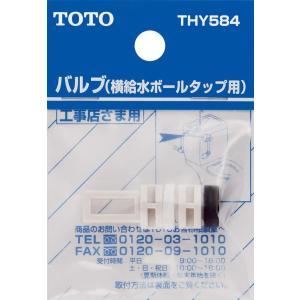 【THY584】 《KJK》 TOTO 水栓 部材 ωγ0|kjk