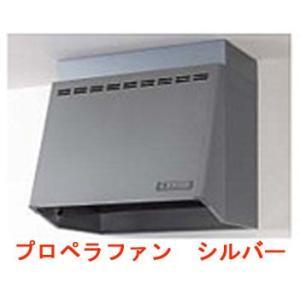 【ZRP75NBB12FSZ-E】 《KJK》 クリナップ 深型レンジフード(プロペラファン) 間口75cm 高さ60cm シルバー 換気扇・照明付 ωδ2|kjk
