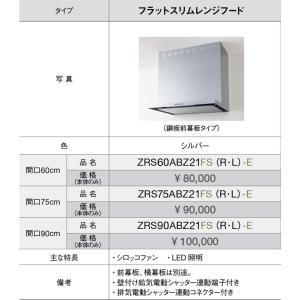 【ZRS60ABM14FS(R・L)-E】 《KJK》 クリナップ レンジフード (スリム型 薄型) フラットスリムタイプ シロッコファン 間口60cm ωγ2|kjk
