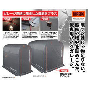DOPPELGANGER R ストレージバイクガレージ DCC330 M-GY Mサイズ 趣味のスペースを充実させる の商品画像|ナビ