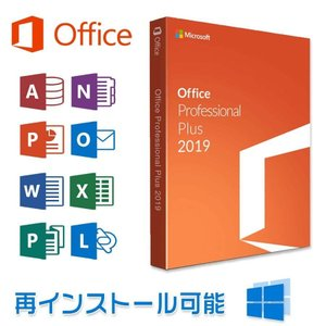Microsoft Office 2019 64bit 1PC マイクロソフト オフィス2019 再...