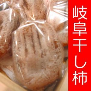 贈り物に岐阜の干し柿 岐阜の味 サイズ約90g×6個入り o...