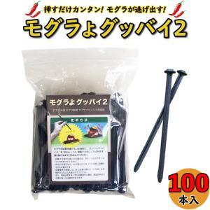 モグラよグッバイ2(100本入)
