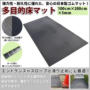 ゴムマット 多目的床ゴムマット(厚さ5mm) 1m×2m ゴムマット 玄関マット 滑り止め スロープ...