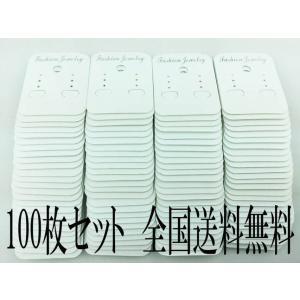 ピアス 台紙 イヤリング 台紙 ホワイト 100枚 白 クラフト アクセサリー 飾り ハンドメイド 素材 (AP0063)