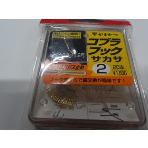 BOXコブラフックサカサ2号 20個入 \1500|kkkkk
