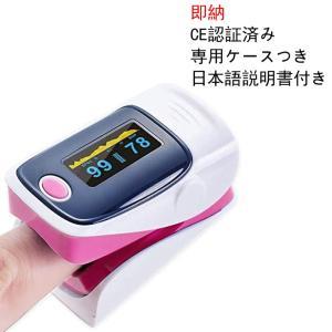 ヘルスケア 新品 LED 多機能 PI血酸素飽和度 パルスオキシメーター 測定器 心拍計 FDA 衛...