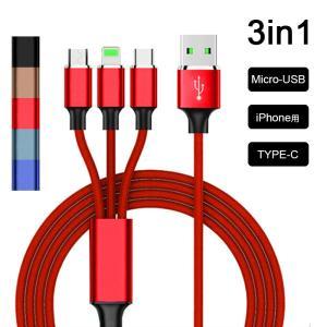 【商品詳細】 【マルチ充電ケーブル】MicroUSBケーブル、Lightningケーブル、Type-...